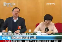 News video - Interview with Chairman Wang Zhizhong in NPC & CPPCC Live News Studio