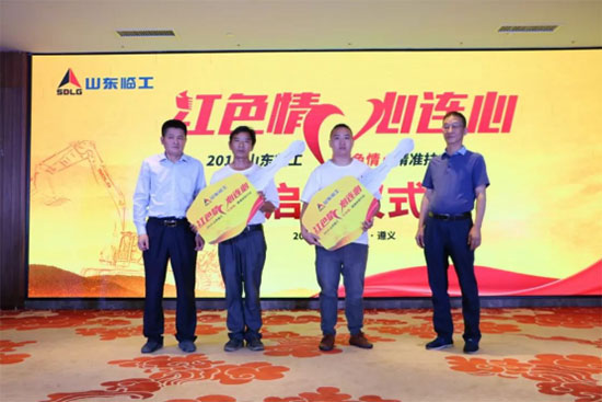 SDLG Kicked off 2019 Love of Revolutionary Base Precision Poverty Alleviation in Zunyi